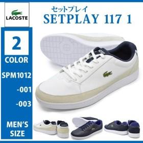 ラコステ LACOSTE SPM1012 001 003 SETPLAY 117 1 セットプレイ 117 1 メンズ スニーカー