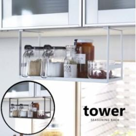 調味料ラック 調味料入れ キッチン戸棚下収納 キッチン収納 キッチン雑貨 シンプル タワー Tower yamazaki