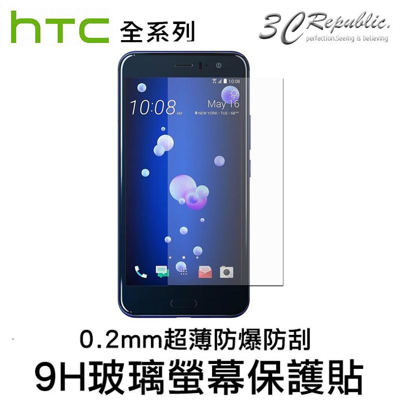 [ 鋼化 玻璃貼 ] 9H 超薄0.2mm HTC Desire10 LifeStyle 10 Pro A9s X10