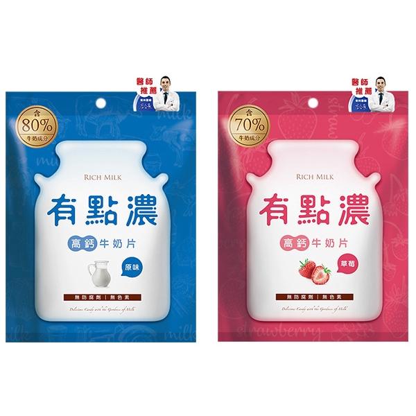 有點濃 高鈣牛奶片(50g)【小三美日】D782465