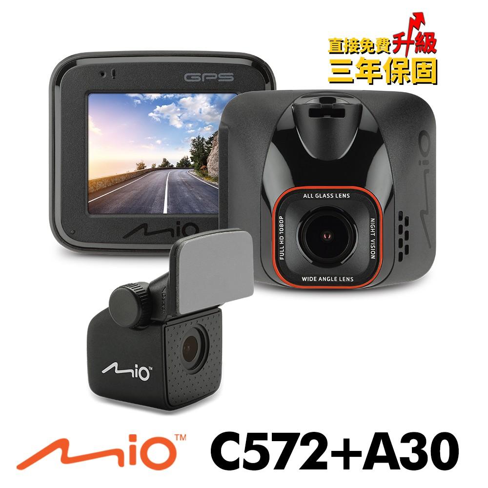Mio C572 + A30 前後雙鏡 行車記錄器 SONY Starvis 安瑟數位