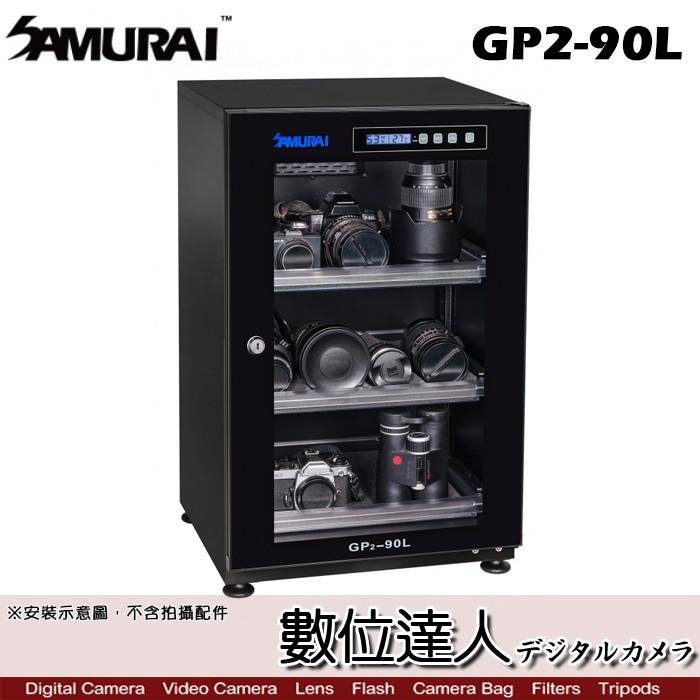 SAMURAI 新武士 GP2-90L 防潮箱 90公升 LCD顯示面板 5年保固 數位達人