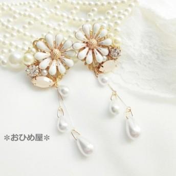 結婚式にも普段使いにも♪白いマーガレットのブーケ イヤリング(ear clips)