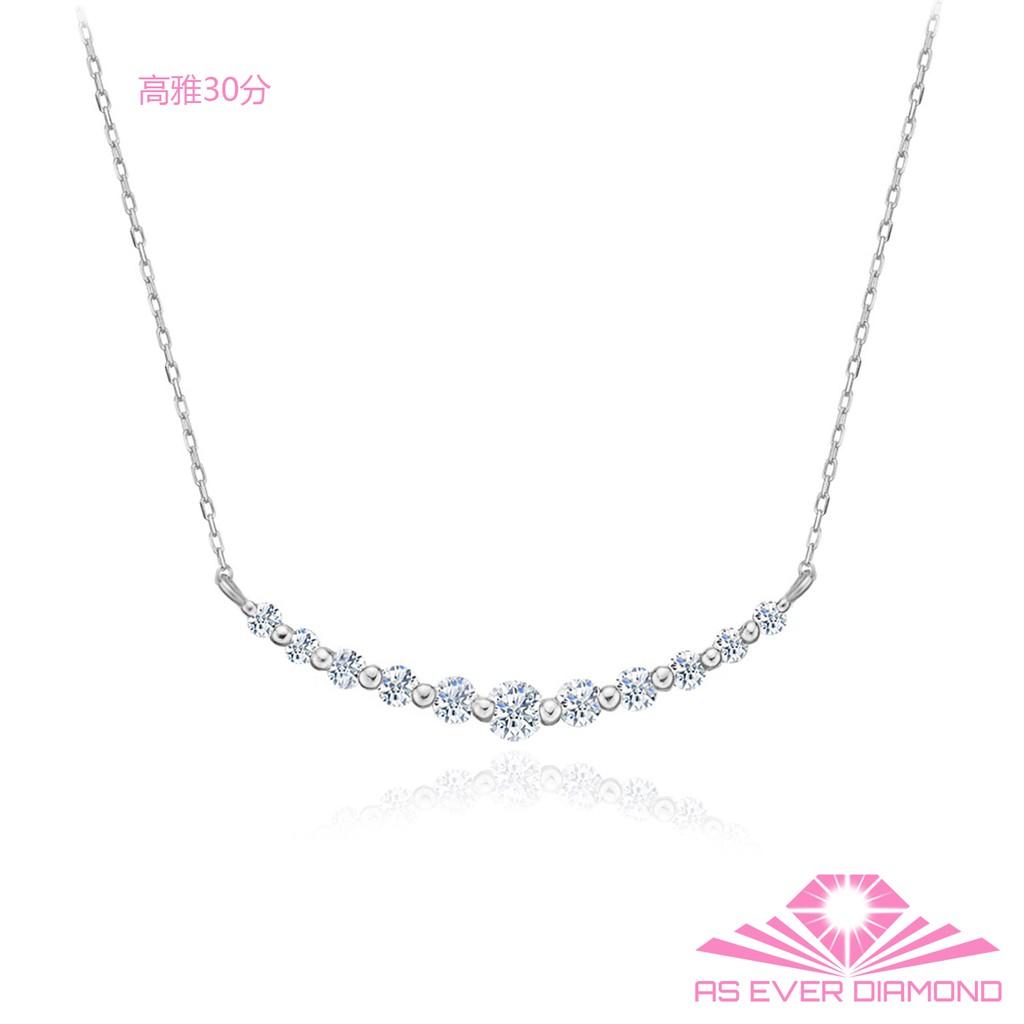 【AS EVER DIAMOND】日本設計師精選 0.30克拉微笑項鍊 18K鑽石套鍊 微笑J1