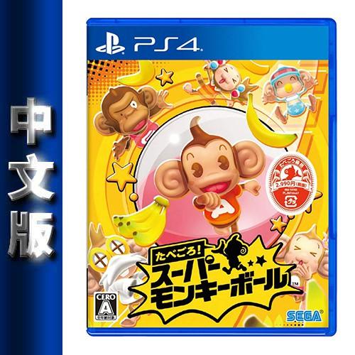 PS4【現貨免運】《現嚐好滋味 超級猴子球》中文版【GAME休閒館】