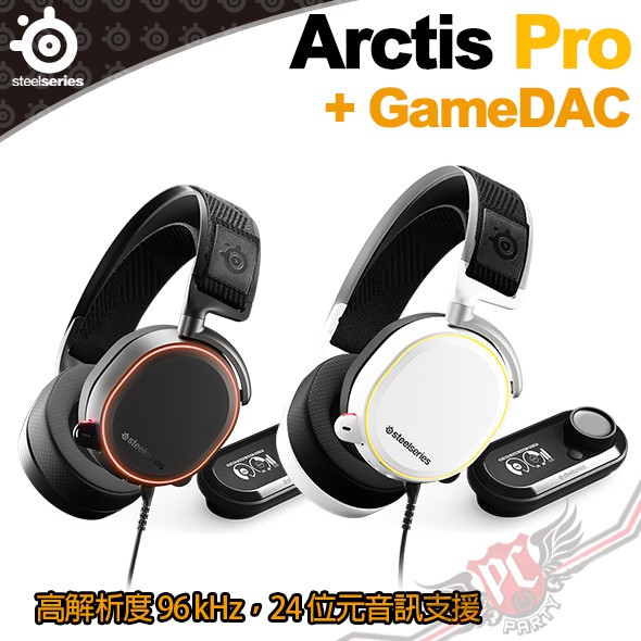 PC PARTY 賽睿 SteelSeries Arctis Pro + GameDAC 耳麥