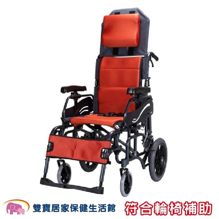 康揚 鋁合金輪椅 仰樂多 515 贈兩樣好禮 空中傾倒型 躺式輪椅 高背輪椅 傾倒型 看護輪椅