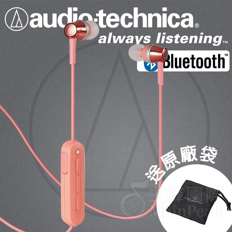 【公司貨】鐵三角 ATH-CKR300BT 頸掛耳道式耳機 藍芽耳機 無線耳機 藍牙耳機 含線控麥克風 粉紅