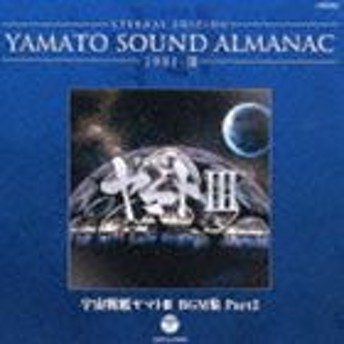ETERNAL EDITION YAMATO SOUND ALMANAC 1981-III 宇宙戦艦ヤマトIII BGM集 Part2(Blu-specCD) [CD]