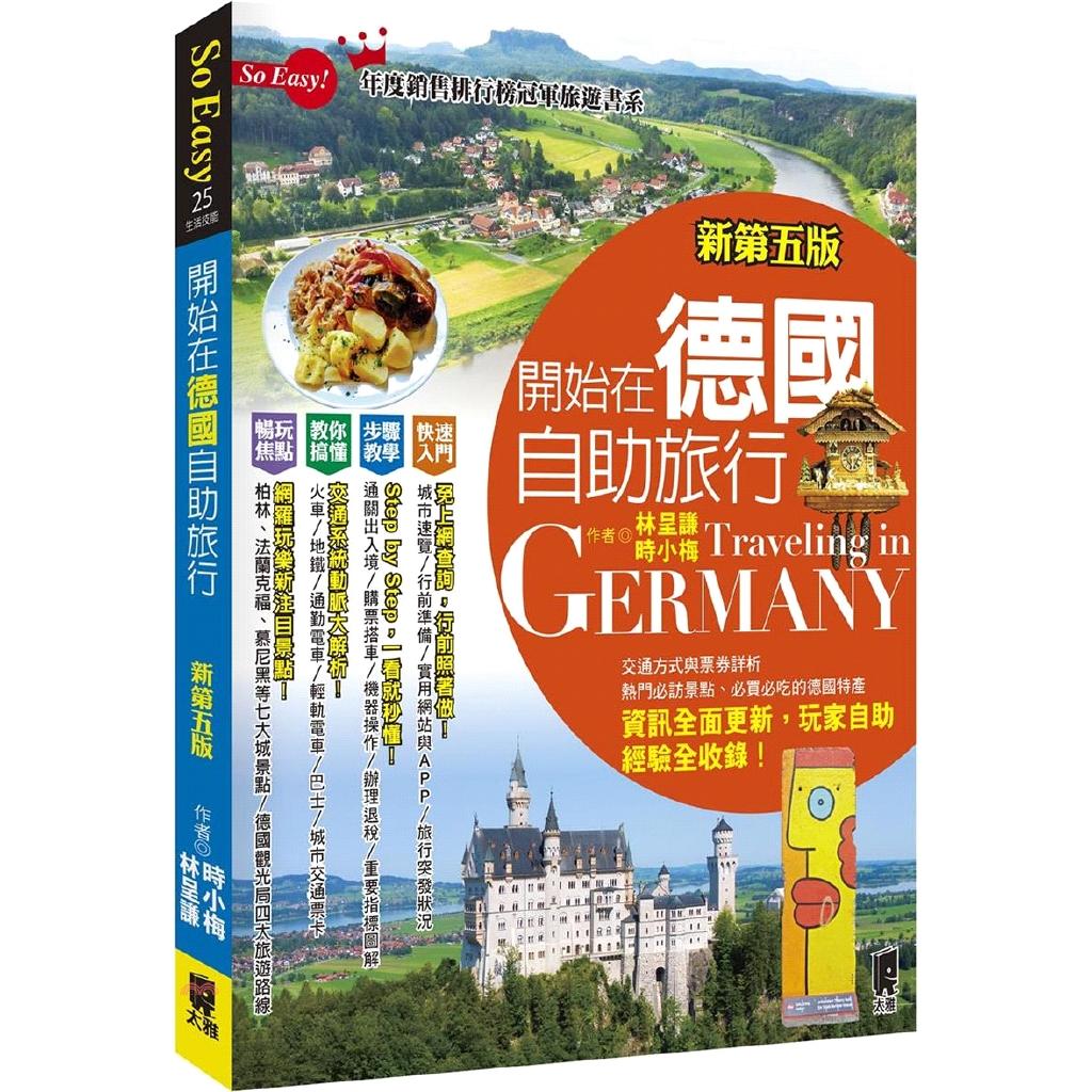 《太雅》開始在德國自助旅行[79折]