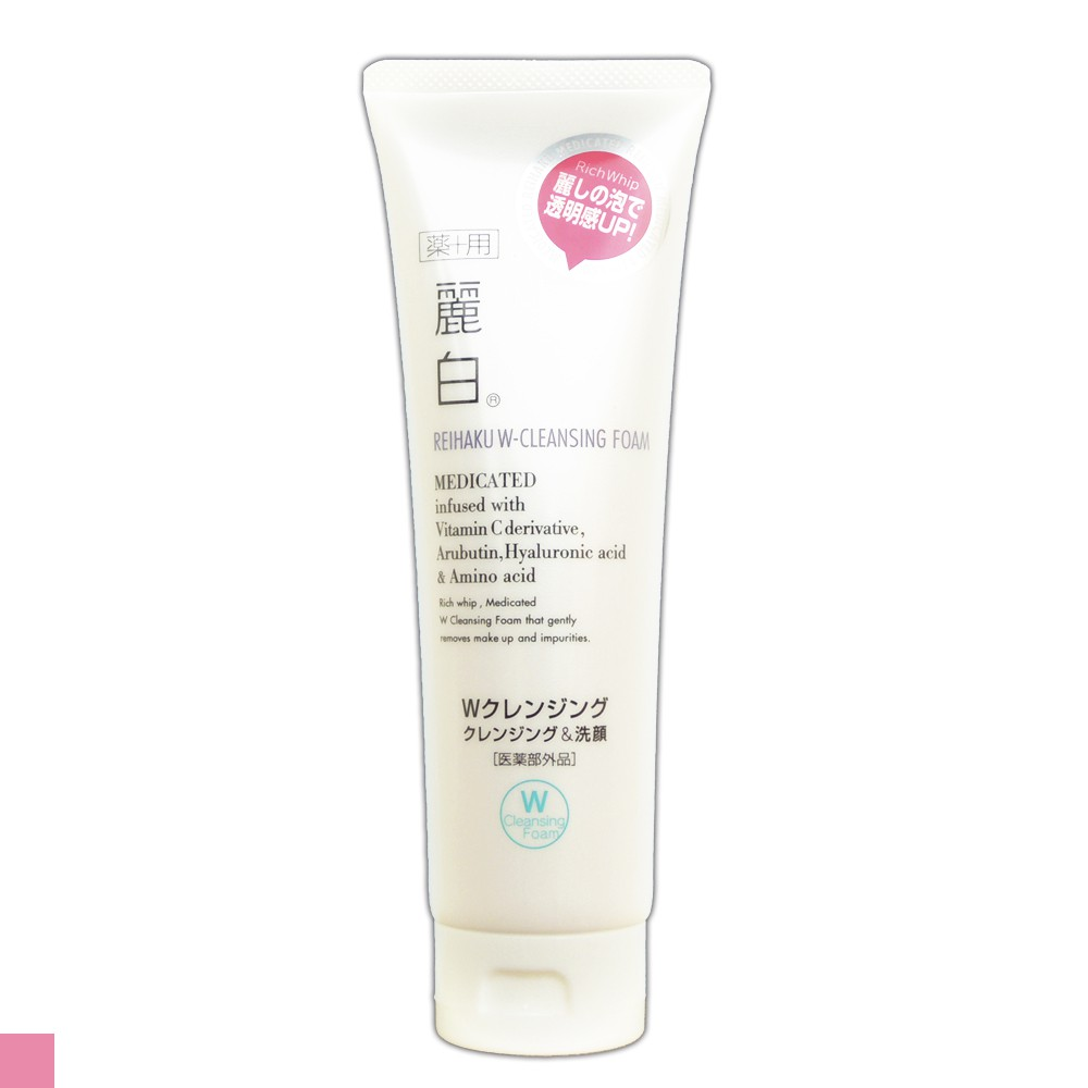 日本 熊野 麗白 洗臉 卸妝 兩用 洗面乳 透明感 190G 長效保濕 男 女 皆可適用 郊油趣
