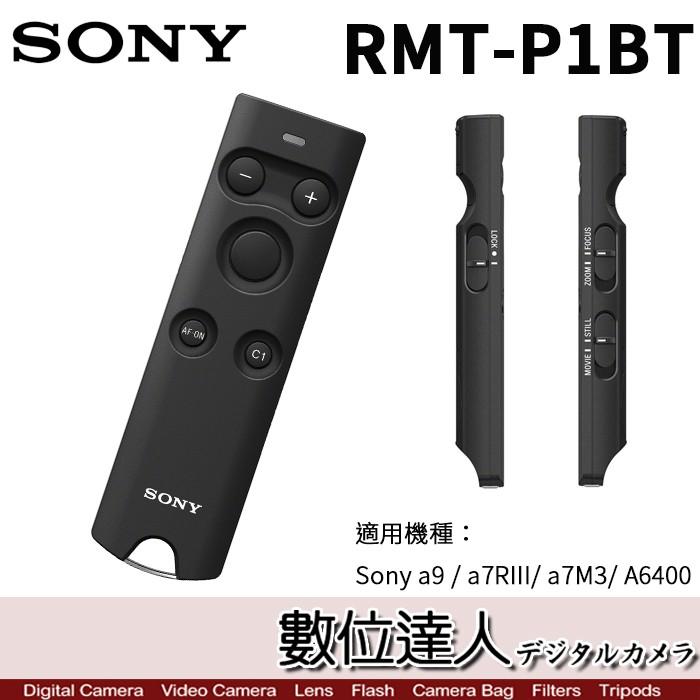 SONY RMT-P1BT 無線遙控器 無線快門線 藍芽接收器 / A9 A7M3 A7R3 A6400 用 數位達人