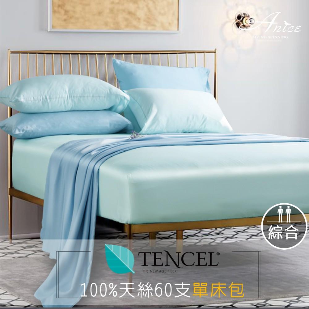 60支100% 天絲單一件床包 床包 單人 雙人 加大 特大 另有枕頭套被套可選購 4009