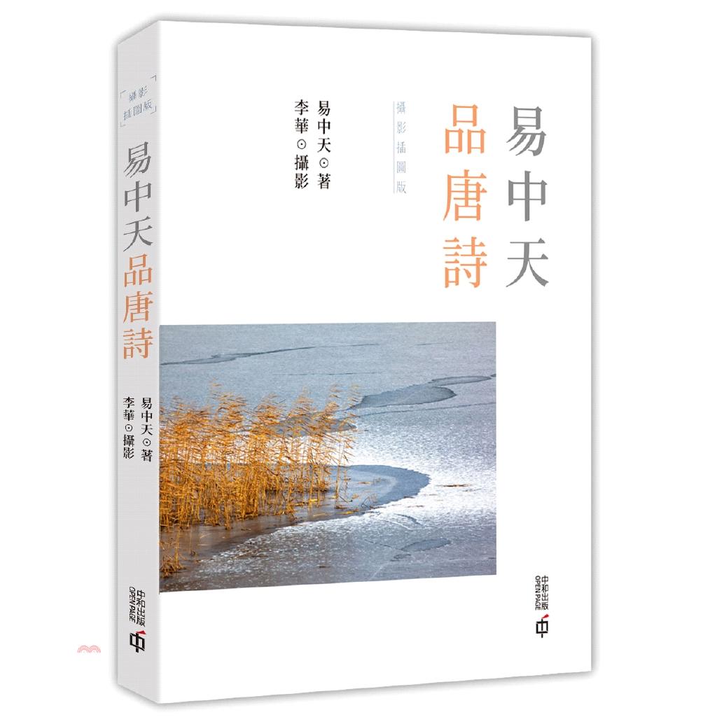 易中天品唐詩(攝影插圖版)[79折]