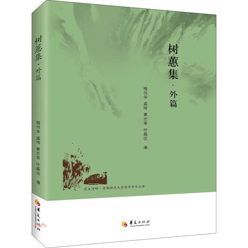 《華夏出版社》樹蕙集.外篇(簡體書)[5折]
