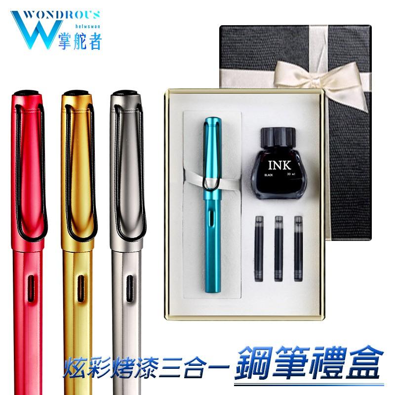 『W.H』鋼筆禮盒 贈墨囊x3 墨水瓶x1 炫彩磨砂烤漆 銥金筆尖材質 8種顏色 鋼筆 交換禮物