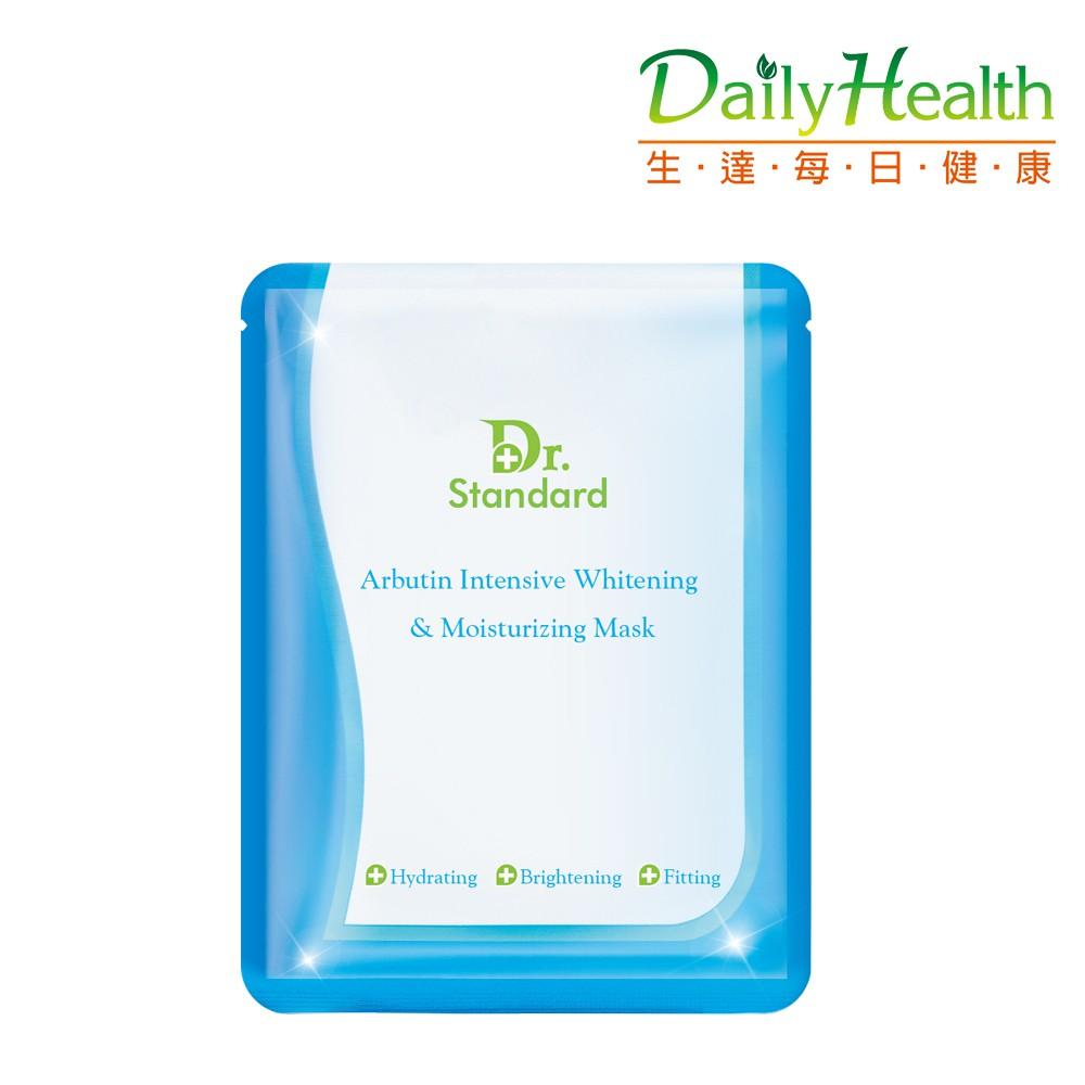【生達醫美 Dr.Standard】熊果素驅黑淨白保濕面膜(片)(極淨亮白,極致保濕)