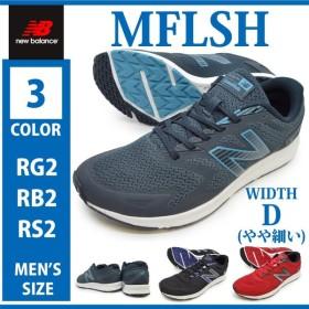 ニューバランス new balance MFLSH RG2 RB2 RS2 メンズ スニーカー ランニング ウォーキング