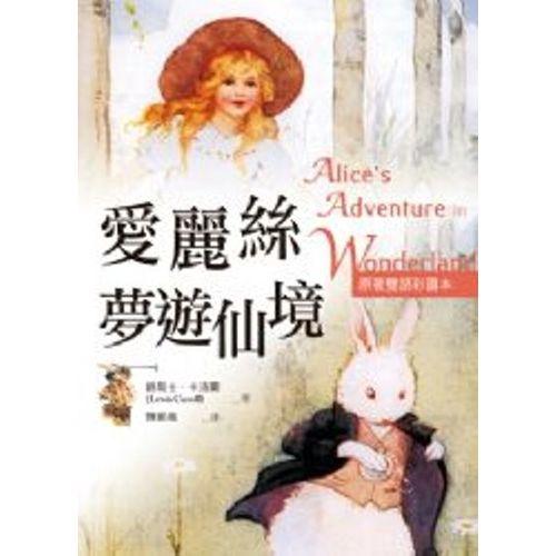 愛麗絲夢遊仙境Alices Adventures in Wonderland