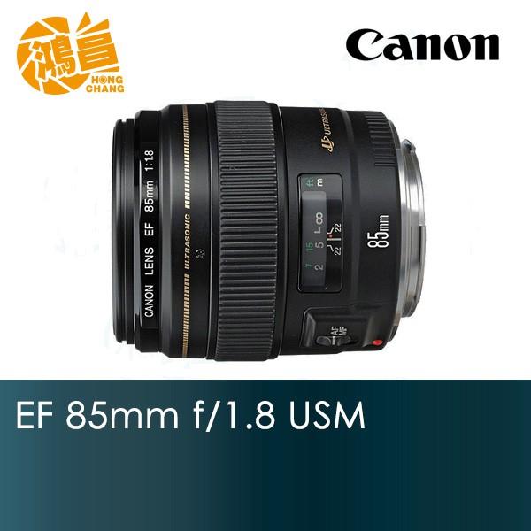 Canon EF 85mm f/1.8 USM 平輸貨 平行輸入 85 f1.8 定焦大光圈 人像鏡頭【鴻昌】