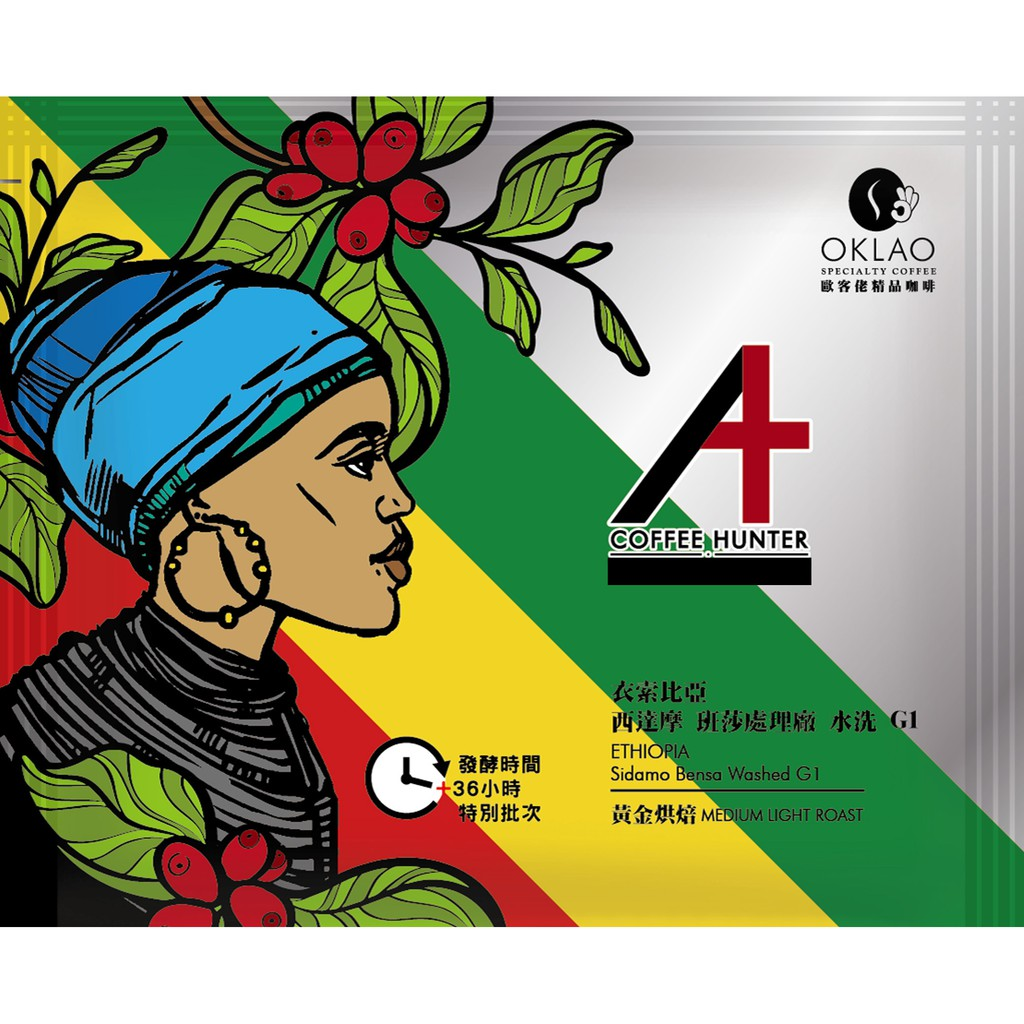 【歐客佬】衣索比亞西達摩班莎處理廠水洗G1 (掛耳包) (商品貨號:43010507) OKLAO 咖啡 掛耳 濾泡