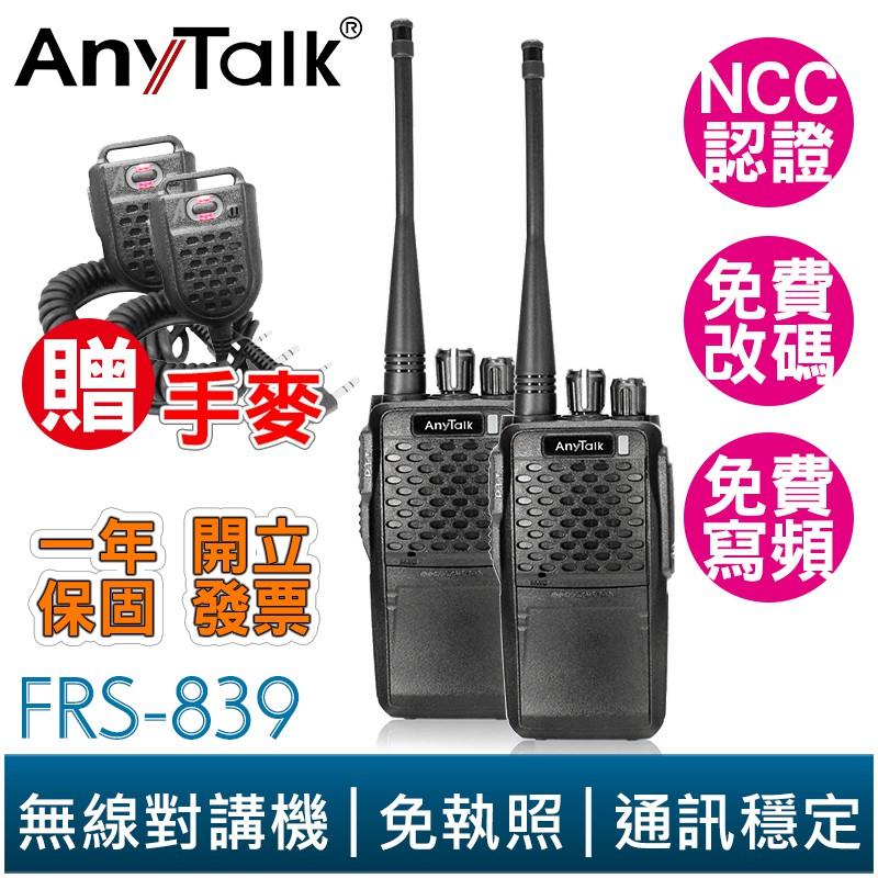 【AnyTalk】FRS-839 遠距離 業務型 無線電對講機 買一送一 車隊 露營 保全 NCC認證 免執照 贈手麥