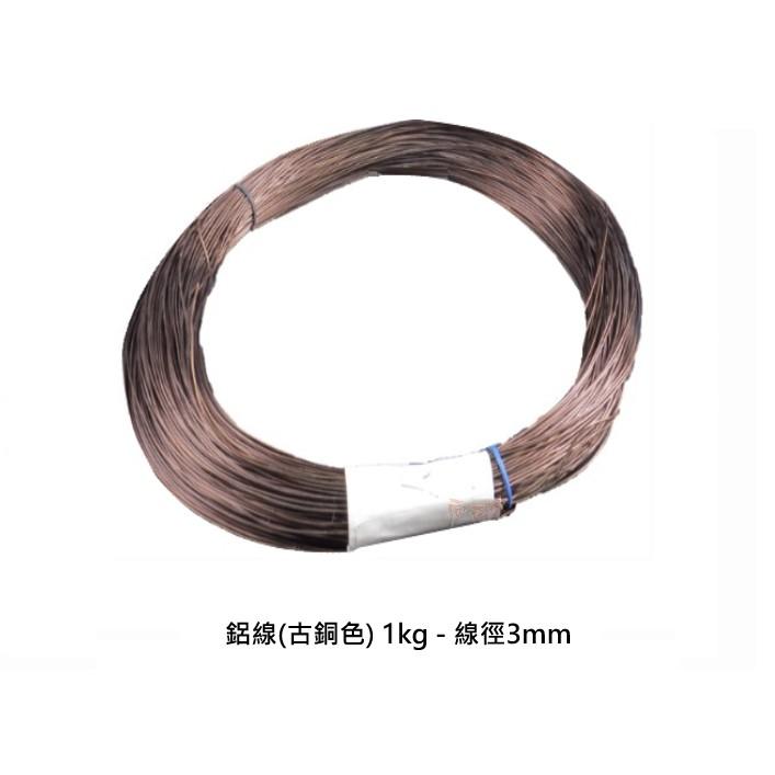 鋁線(古銅色) 1kg - 線徑3mm