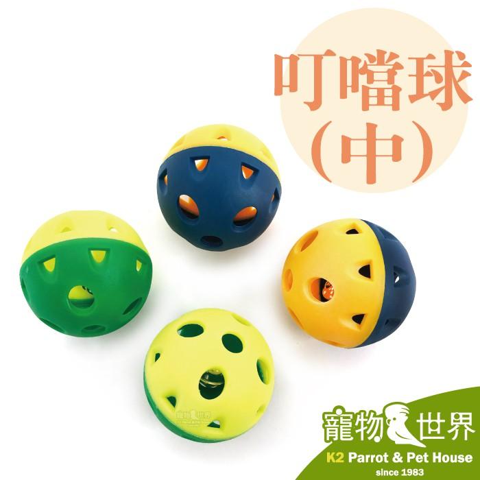 Canary 台灣製 叮噹球(中) 鈴鐺球 鸚鵡 抓力訓練 腳邊玩具 聲音玩具《寵物鳥世界》GS069