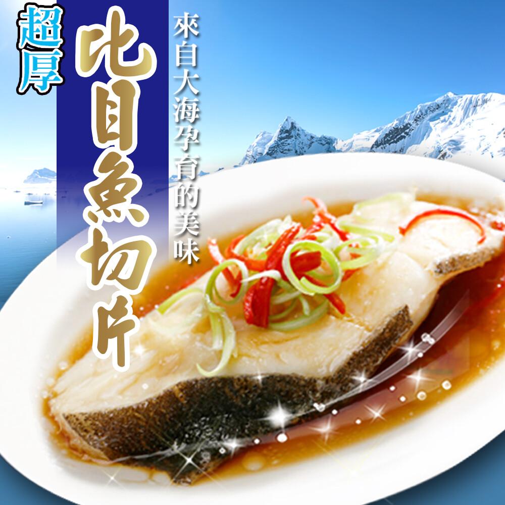 免運賣魚的家鮮嫩大比目魚切片