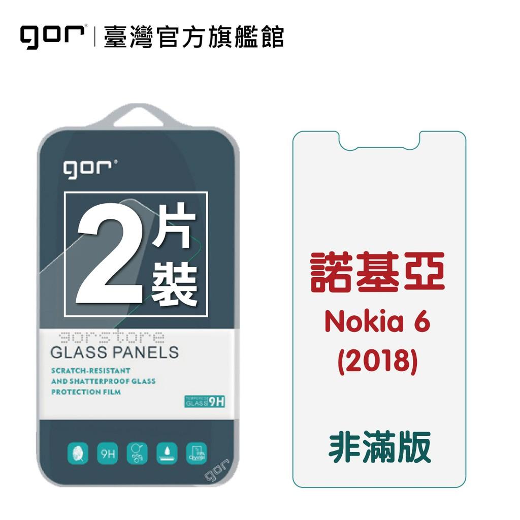 【GOR保護貼】Nokia 6 2018 / 6.1 9H鋼化玻璃保護貼 諾基亞2018全透明非滿版2片裝 公司貨 現貨