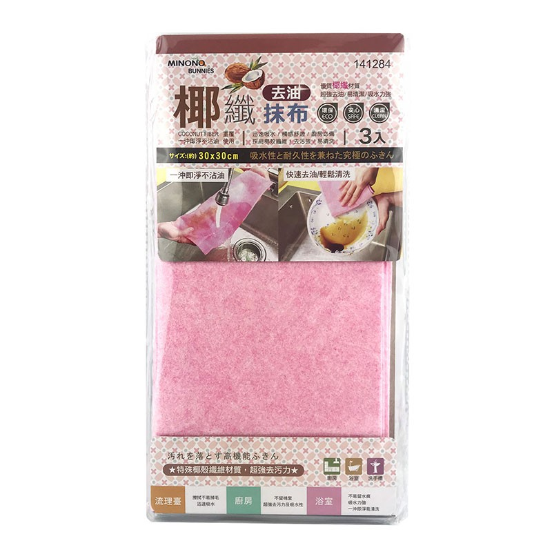 米諾諾 椰纖去油抹布3入/組 椰纖抹布