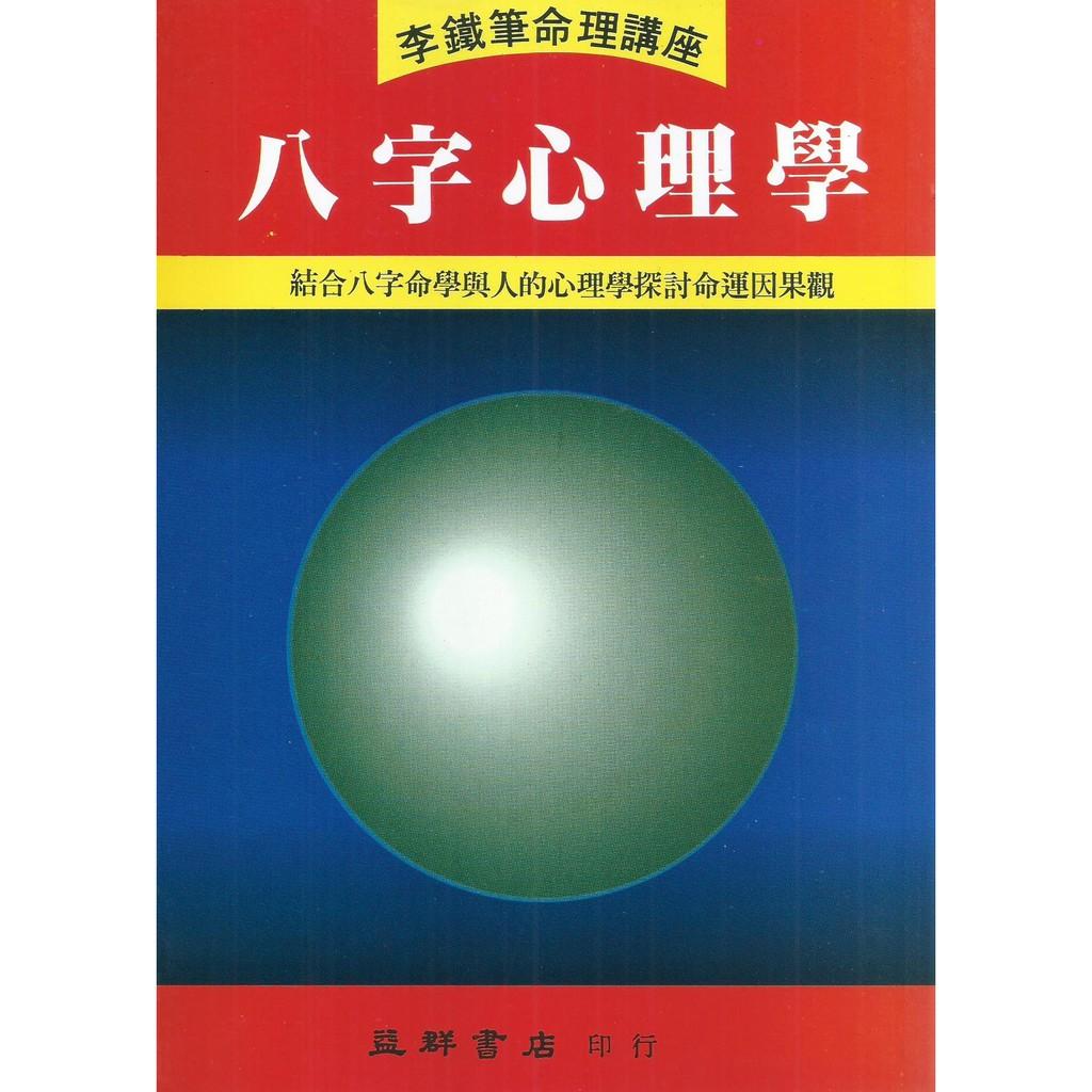 益群 八字心理學 平裝(李鐵筆) 育林出版社蝦皮商城