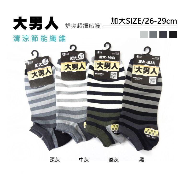26~29cm 超細纖維涼感男船襪-條紋 (2112)