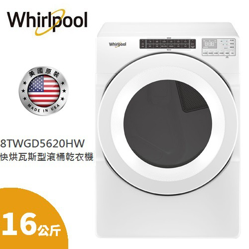 Whirlpool 惠而浦 8TWGD5620HW 快烘瓦斯型滾筒乾衣機 (可議價) 含基本安裝 16公斤