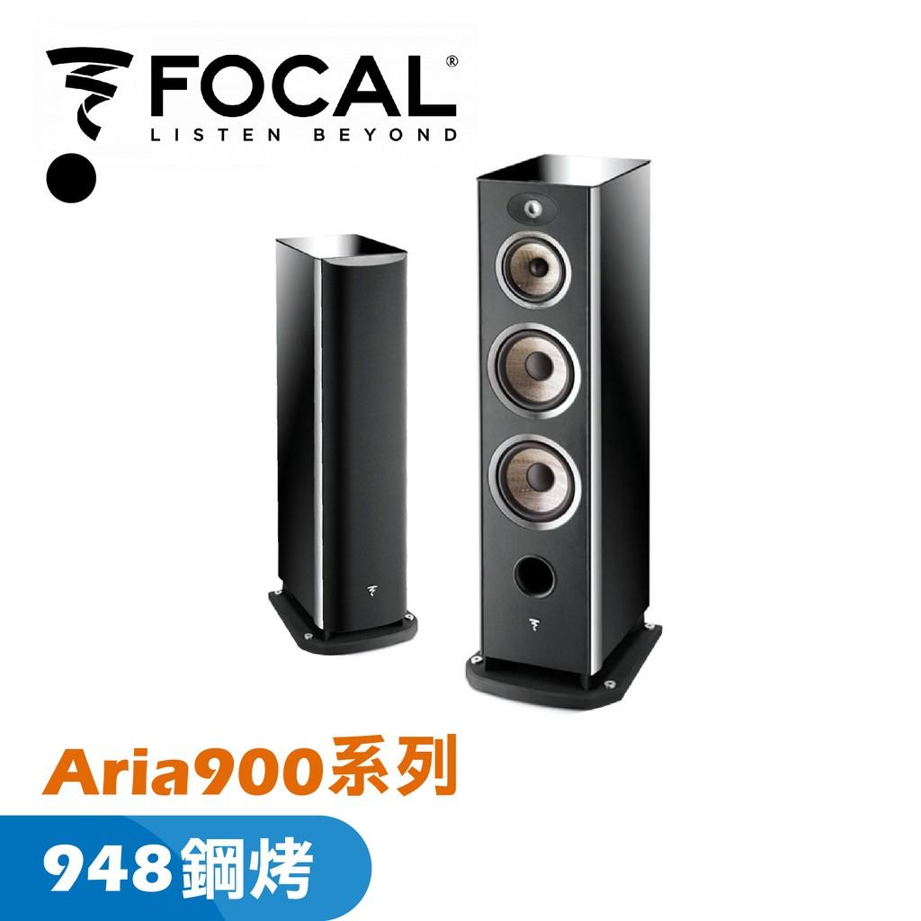 FOCAL Aria900系列 948 3色