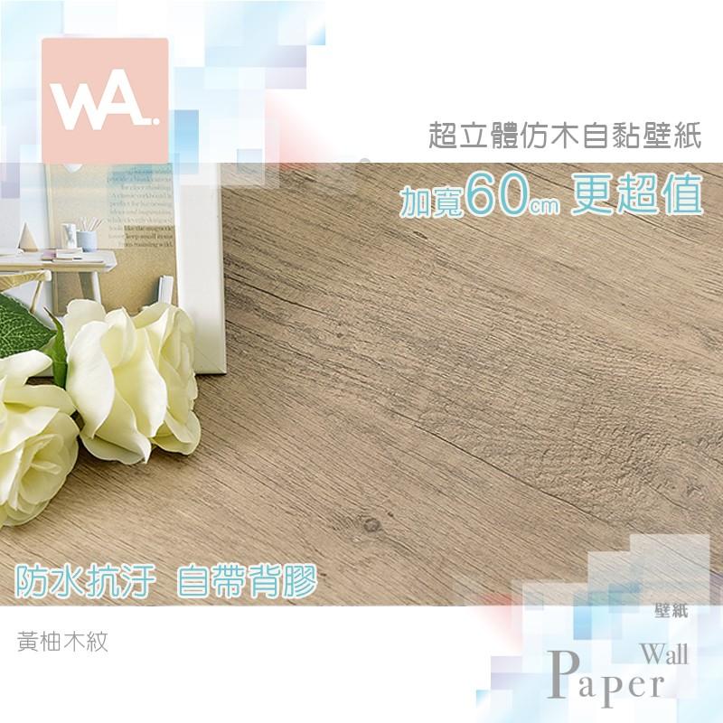 Wall Art 防水自黏壁紙 立體木頭紋路 黃柚木紋 加厚加寬60x100cm 附刮板 多張不裁切 非泡棉3D壁貼