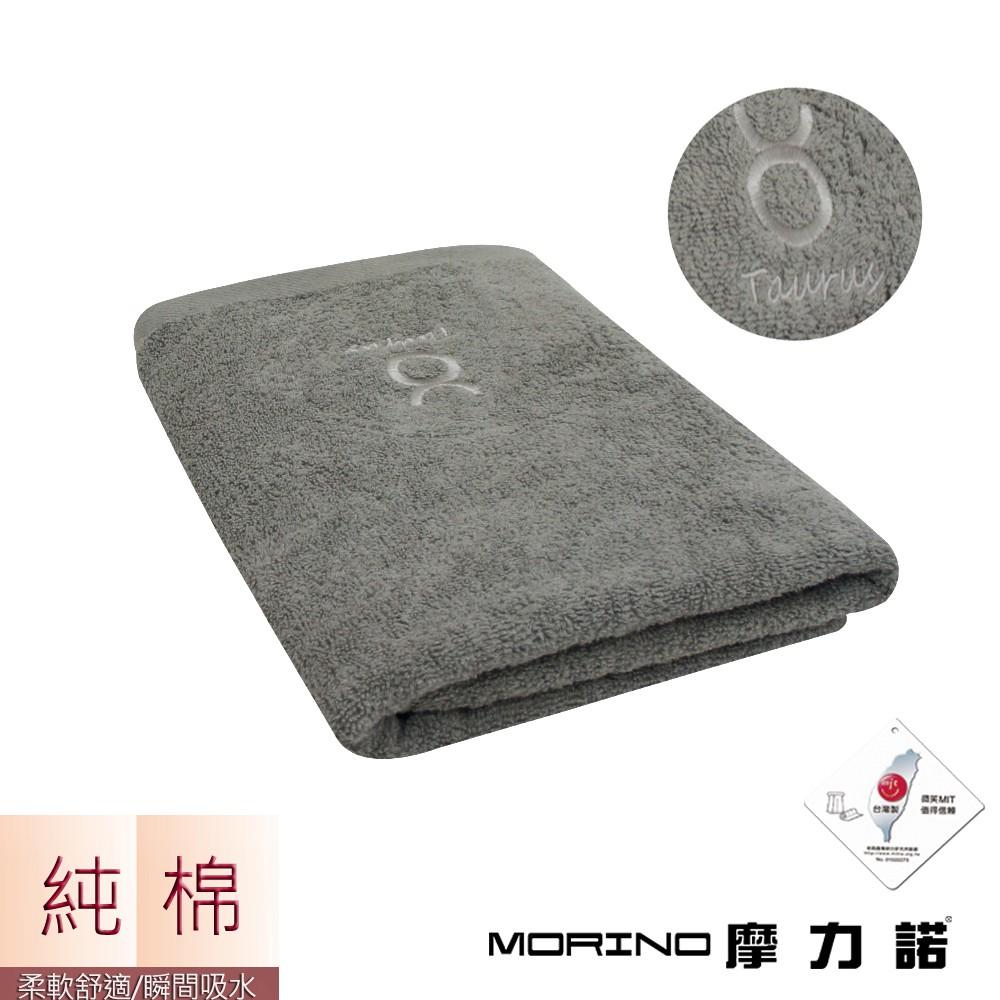 【MORINO摩力諾】個性星座浴巾 海灘巾-金牛座-尊榮灰