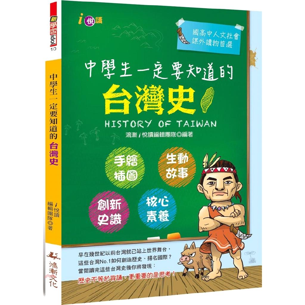 《鴻漸文化》中學生一定要知道的台灣史[66折]