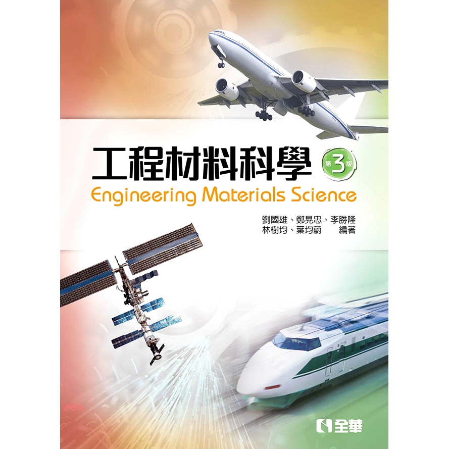 《全華圖書》工程材料科學[9折]