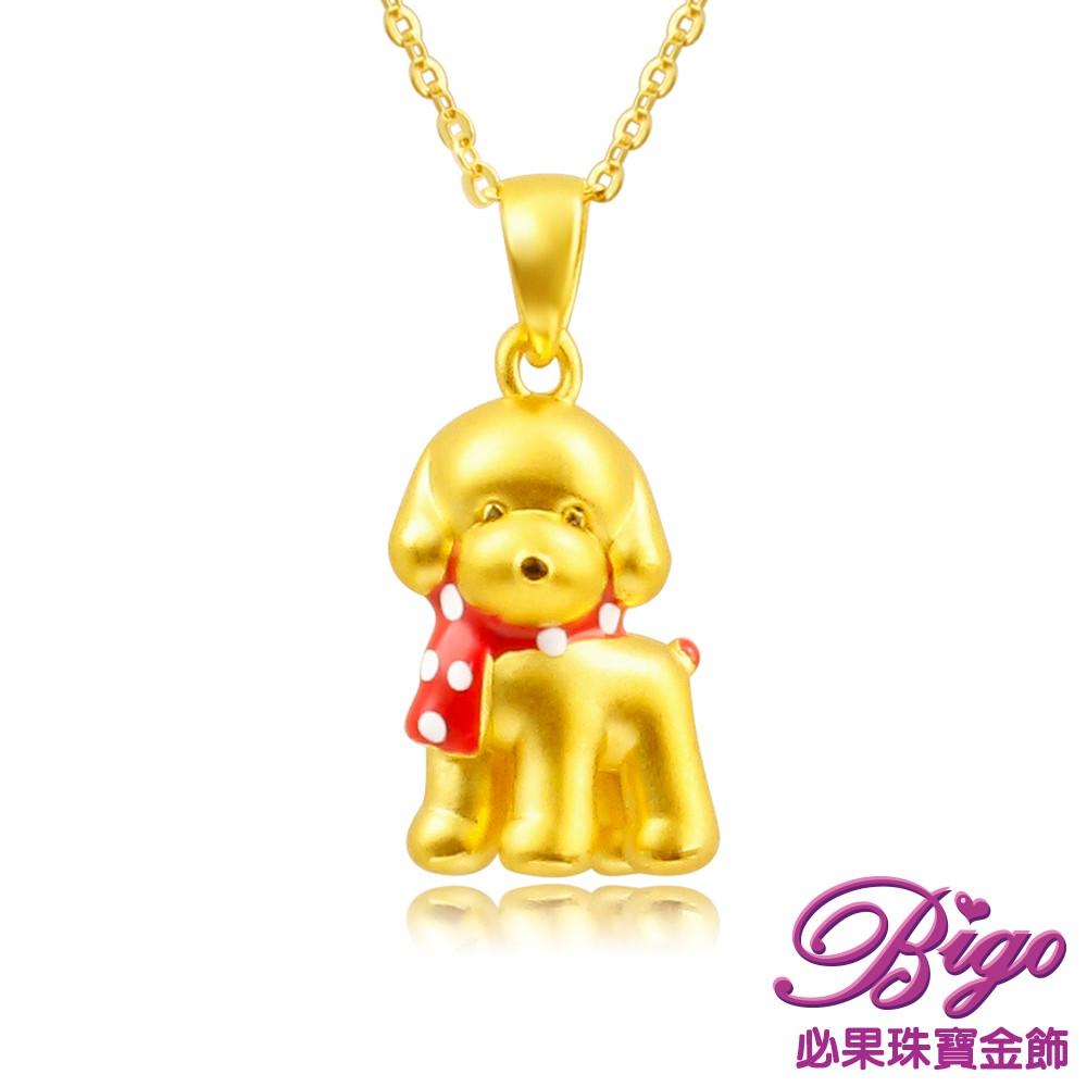 BIGO必果珠寶金飾 垂吊圍巾貴賓狗 999千足黃金項鍊
