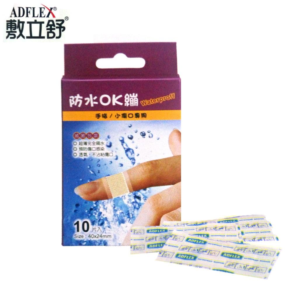 【ADFLEX敷立舒】手指型防水OK繃-4X2.5公分(10入)
