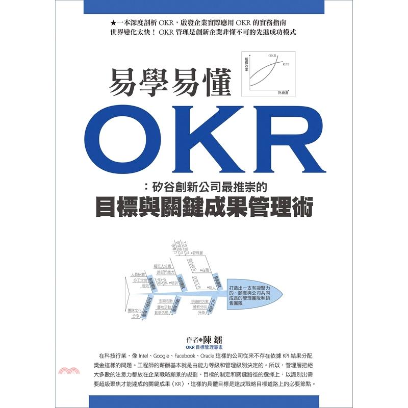 《達觀》易學易懂OKR:矽谷創新公司最推崇的目標與關鍵成果管理術[9折]