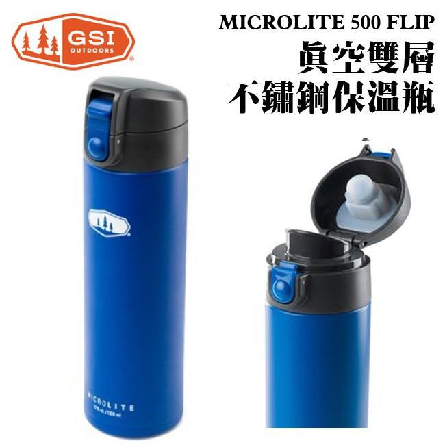 【GSI 美國】MICROLITE 500 FLIP 500ml 真空雙層不鏽鋼保溫瓶 藍色 (67112)
