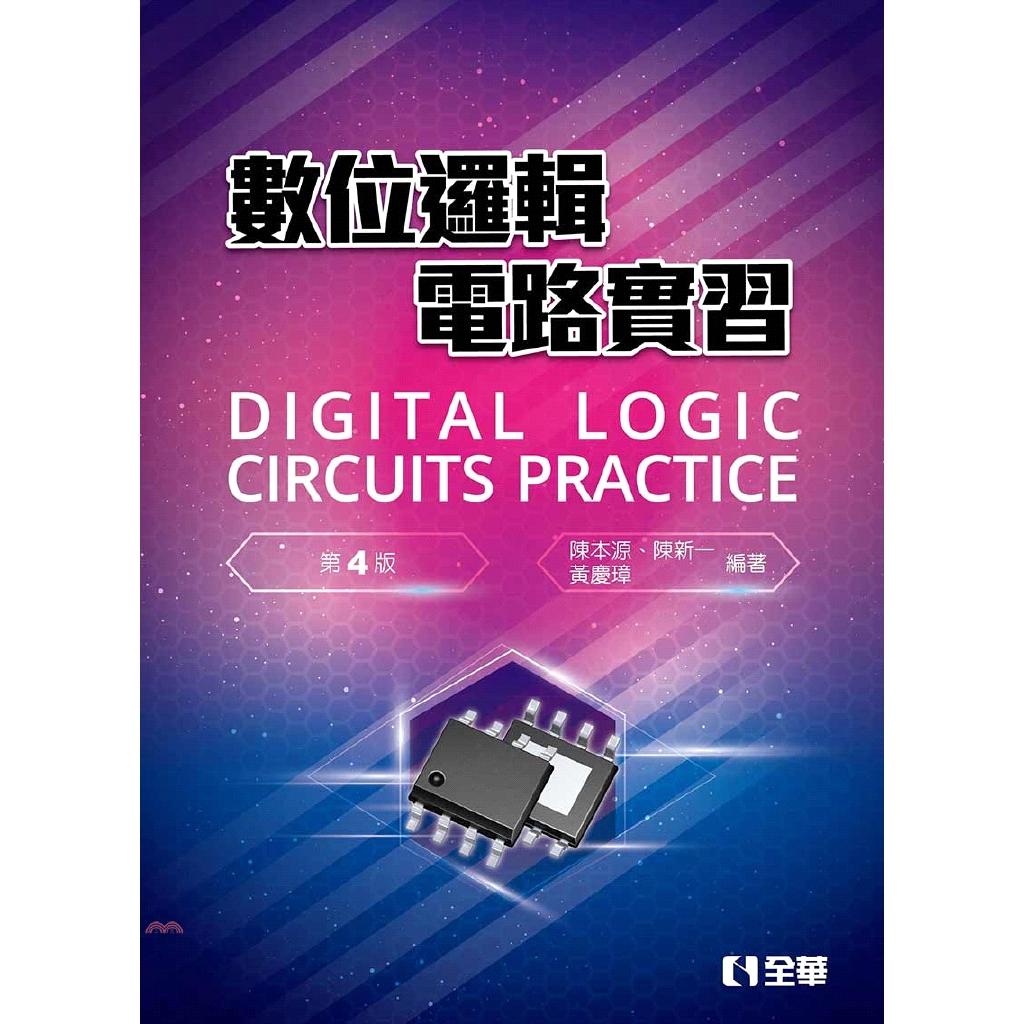 《全華圖書》數位邏輯電路實習