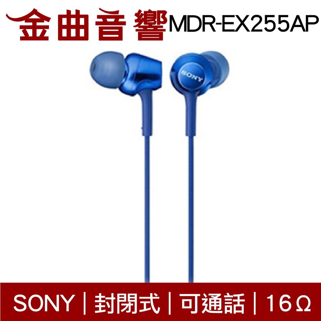 SONY MDR-EX255AP 藍色 線控 耳道式耳機   金曲音響