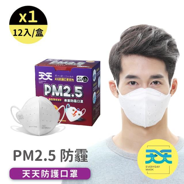 【天天】PM2.5防霾口罩 ─ 紫色警戒專用 每盒12入 1盒販售 A級安全防護 100%台灣製造