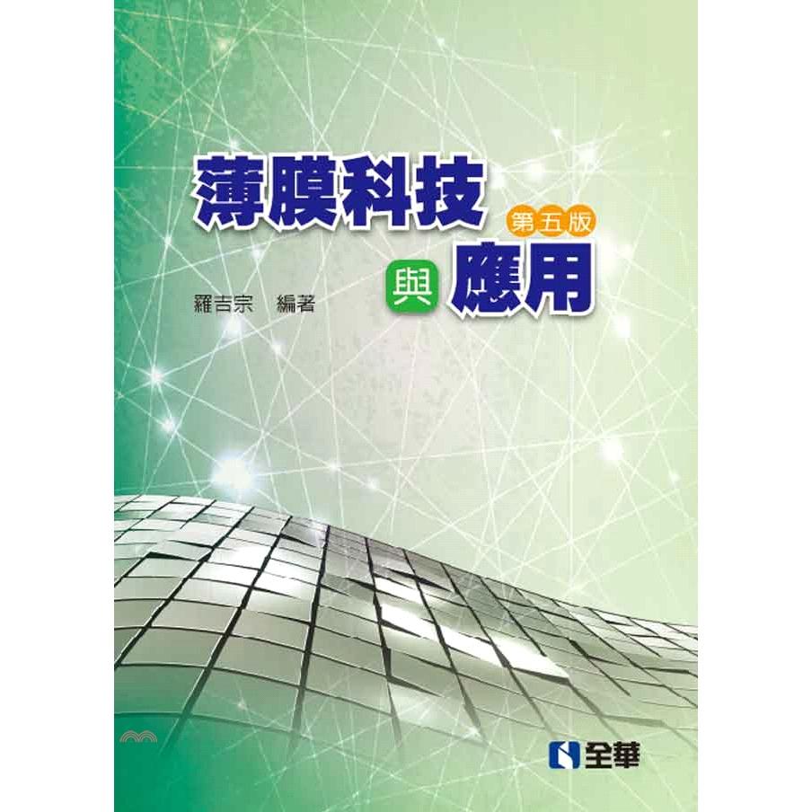 《全華圖書》薄膜科技與應用[85折]