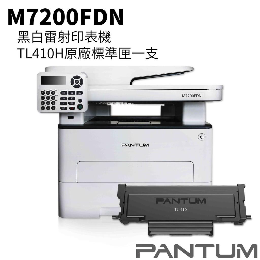 奔圖Pantum (組合包) M7200FDN黑白雷射印表機+TL410H一支