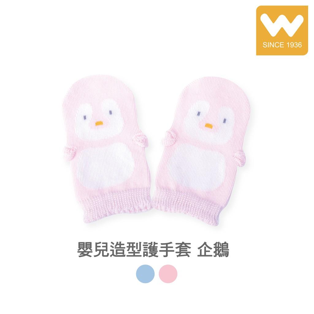 【W 吳福洋襪品】嬰兒造型護手套 企鵝