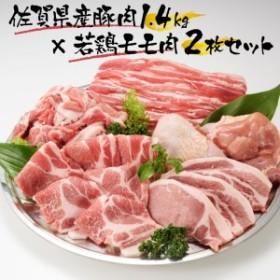 丸福 佐賀県産豚肉1.4kgと若鶏モモ肉2枚セット